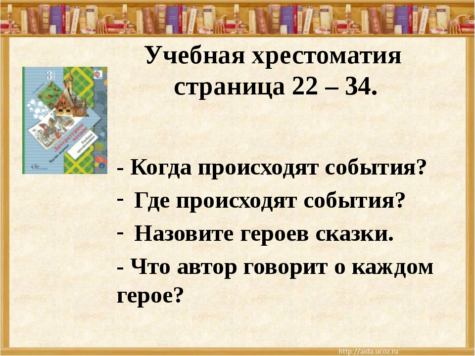 Учебная хрестоматия страница 22 – 34. - Когда происходят события? Где происхо...