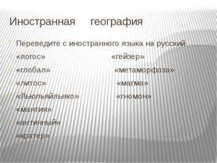 Иностранная география Переведите с иностранного языка на русский «логос» «гей