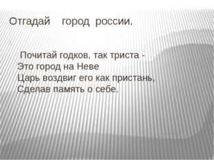 Отгадай город россии. Почитай годков, так триста - Это город на Неве Царь воз