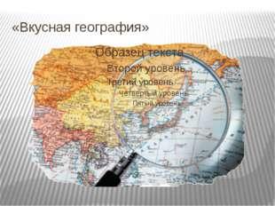 «Вкусная география»