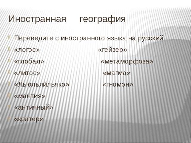 Иностранная география Переведите с иностранного языка на русский «логос» «гей...