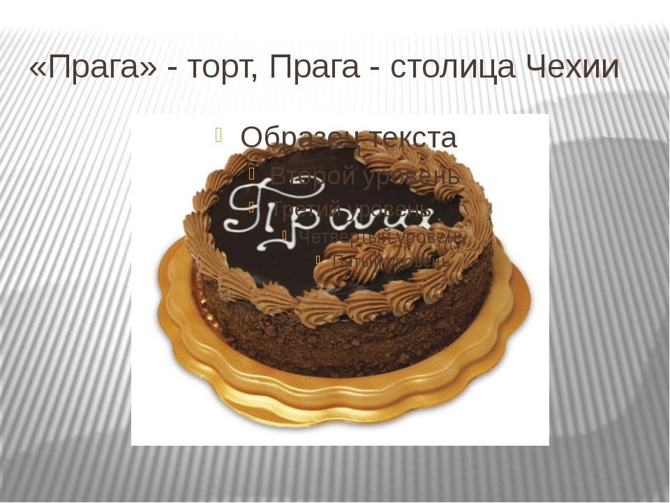 «Прага» - торт, Прага - столица Чехии
