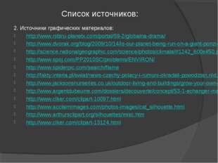 Список источников: 2. Источники графических материалов: http://www.nibiru-pla