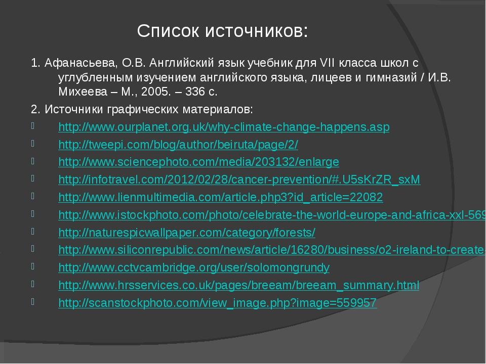 Список источников: 1. Афанасьева, О.В. Английский язык учебник для VII класса...