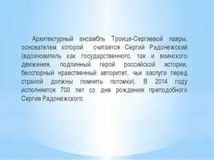 Архитектурный ансамбль Троице-Сергиевой лавры, основателем которой считает
