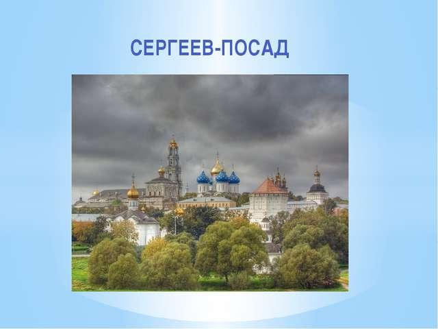 СЕРГЕЕВ-ПОСАД