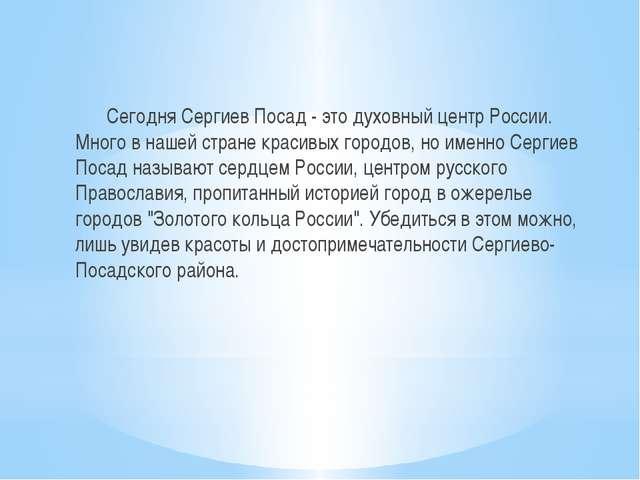 Сегодня Сергиев Посад - это духовный центр России. Много в нашей стране крас...