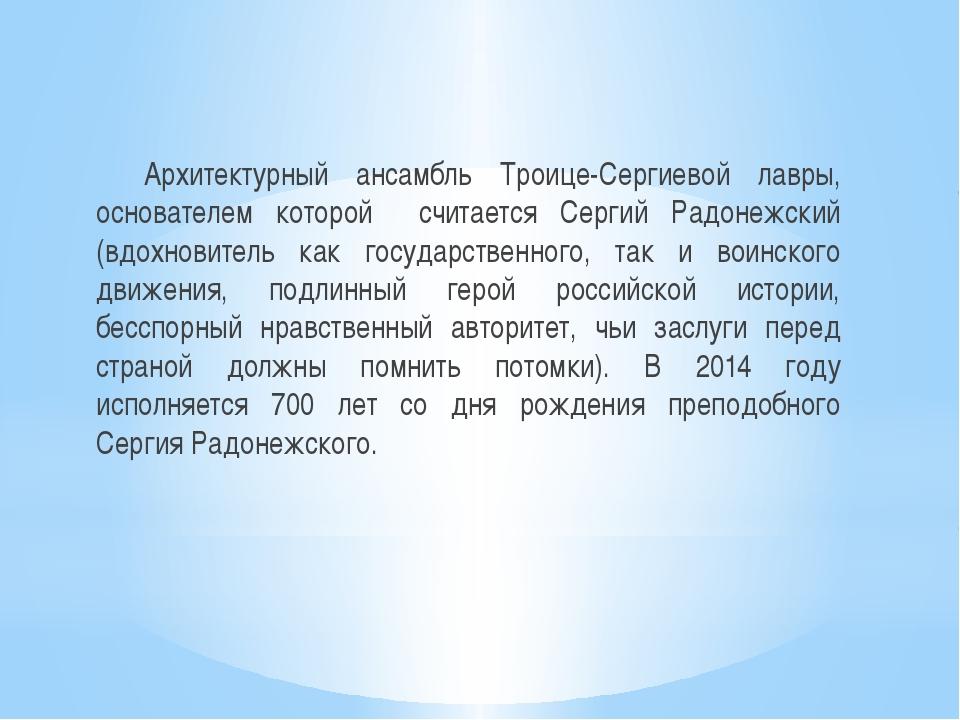Архитектурный ансамбль Троице-Сергиевой лавры, основателем которой считает...
