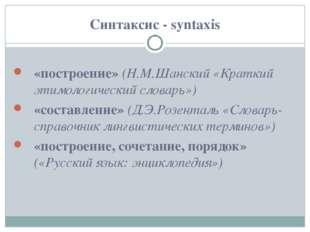 Синтаксис - syntaxis «построение» (Н.М.Шанский «Краткий этимологический слова