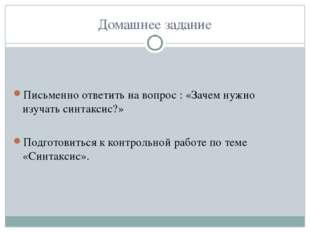 Домашнее задание Письменно ответить на вопрос : «Зачем нужно изучать синтакси