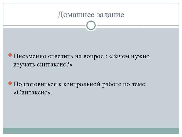 Домашнее задание Письменно ответить на вопрос : «Зачем нужно изучать синтакси...