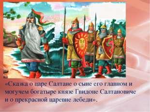 «Сказка о царе Салтане о сыне его главном и могучем богатыре князе Гвидоне Са