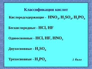 Классификация кислот Кислородсодержащие - HNO3, H2SO4, H3PO4 Бескислородные
