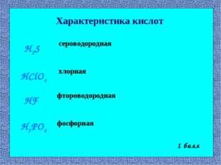 Характеристика кислот H2S HClO4 HF H3PO4 сероводородная хлорная фтороводородн