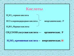 Кислоты H2SO4-серная кислота HCl-хлороводородная кислота неорганические; Р H3
