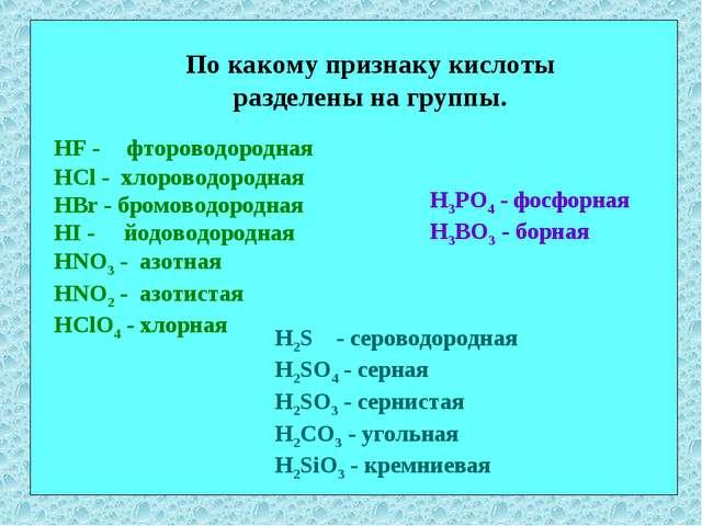 По какому признаку кислоты разделены на группы. HF - фтороводородная HCl - хл...