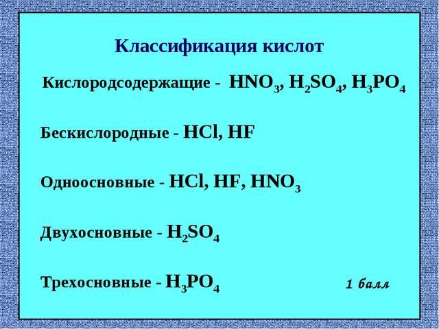 Классификация кислот Кислородсодержащие - HNO3, H2SO4, H3PO4 Бескислородные...