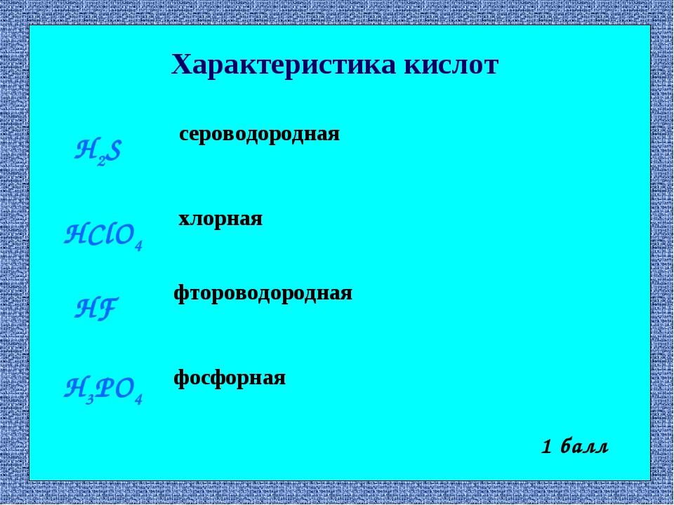Характеристика кислот H2S HClO4 HF H3PO4 сероводородная хлорная фтороводородн...
