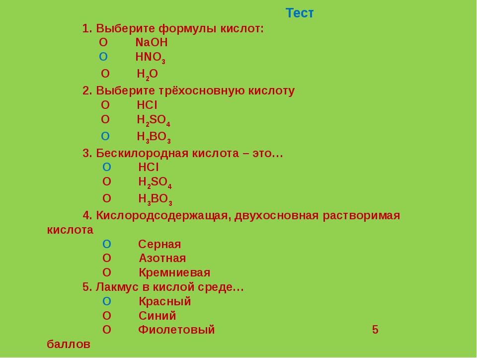 Тест 1. Выберите формулы кислот: O NaOH O HNO3  O H2O 2. Выберите трёхо...