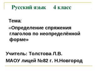 Русский язык 4 класс Тема: «Определение спряжения глаголов по неопределённой