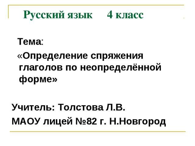 Русский язык 4 класс Тема: «Определение спряжения глаголов по неопределённой...