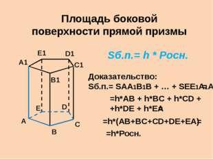 Е А В С D А1 Е1 D1 С1 В1 Площадь боковой поверхности прямой призмы Sб.п.= h *