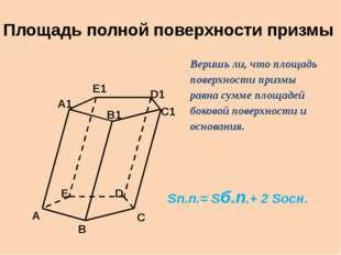 А В С С1 D Е А1 В1 D1 Е1 Площадь полной поверхности призмы Sп.п.= Sб.п.+ 2 Sо