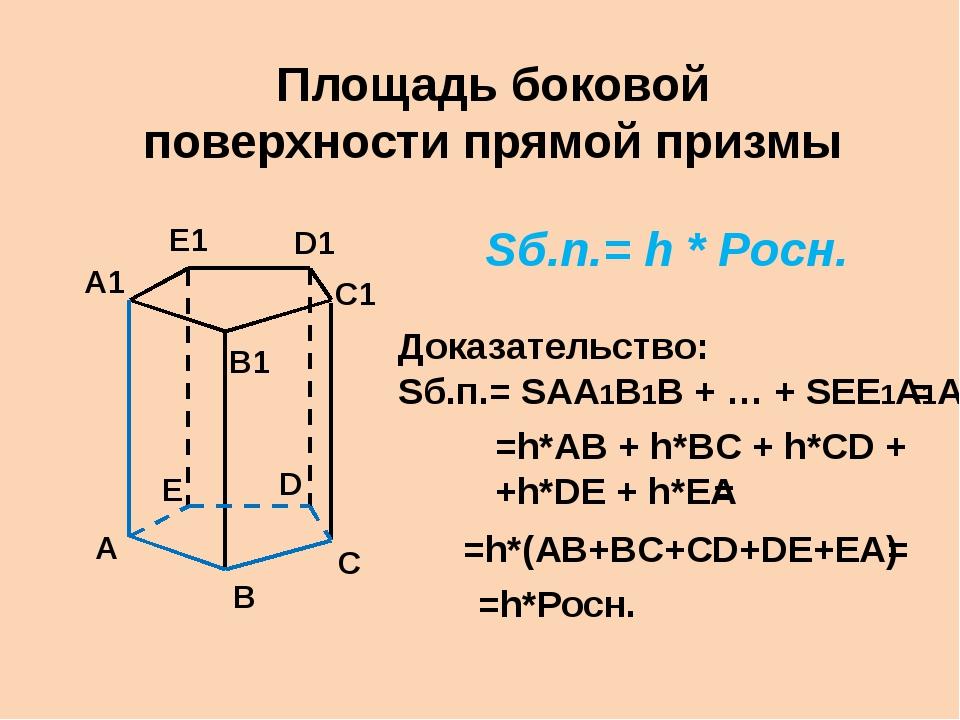 Е А В С D А1 Е1 D1 С1 В1 Площадь боковой поверхности прямой призмы Sб.п.= h *...