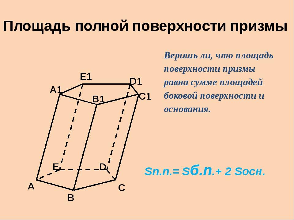 А В С С1 D Е А1 В1 D1 Е1 Площадь полной поверхности призмы Sп.п.= Sб.п.+ 2 Sо...