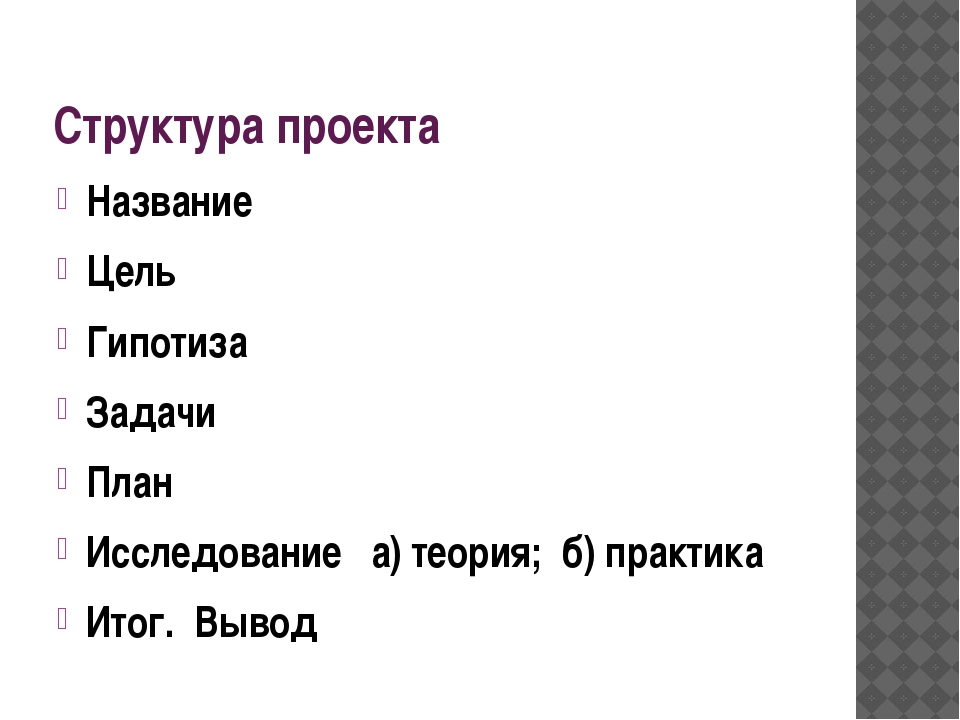 Структура проекта Название Цель Гипотиза Задачи План Исследование а) теория;...