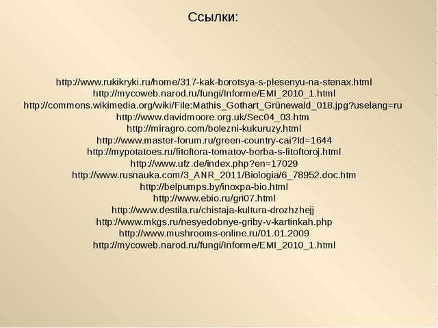 Ссылки: http://www.rukikryki.ru/home/317-kak-borotsya-s-plesenyu-na-stenax.ht...