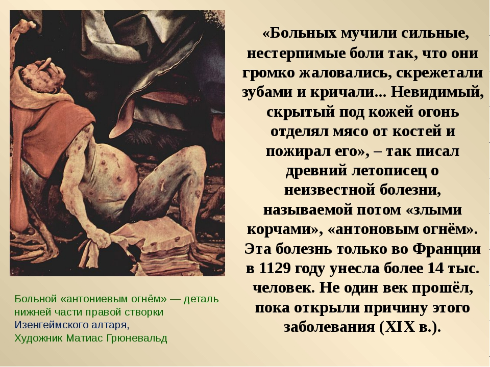 «Больных мучили сильные, нестерпимые боли так, что они громко жаловались, ск...