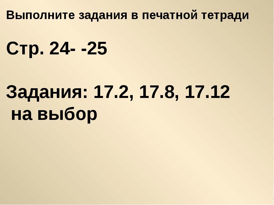 Выполните задания в печатной тетради Стр. 24- -25 Задания: 17.2, 17.8, 17.12...