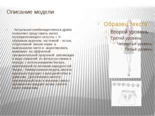 Описание модели Актуальная комбинация меха и драпа позволяют представить жиле