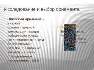 Исследование и выбор орнамента Нивхский орнамент – в сюжет орнаментальной ком