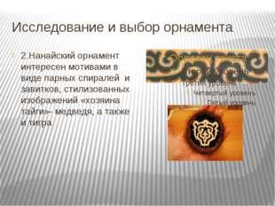 Исследование и выбор орнамента 2.Нанайский орнамент интересен мотивами в виде