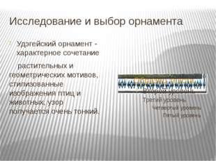 Исследование и выбор орнамента Удэгейский орнамент - характерное сочетание ра