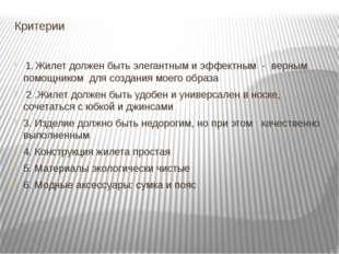Критерии 1. Жилет должен быть элегантным и эффектным - верным помощником для