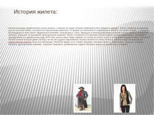 История жилета: Многие женщины предпочитают носить жилеты, а многие ли знаю