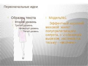 Первоначальные идеи Модель№1 Эффектный короткий меховой жилет полуприлегающег