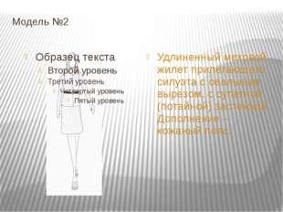 Модель №2 Удлиненный меховой жилет прилегающего силуэта с овальным вырезом, с
