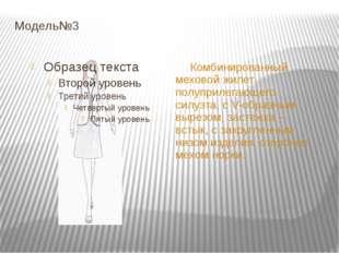 Модель№3 Комбинированный меховой жилет полуприлегающего силуэта, с V-образным