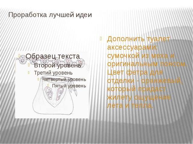Проработка лучшей идеи Дополнить туалет аксессуарами: сумочкой из меха и ориг...