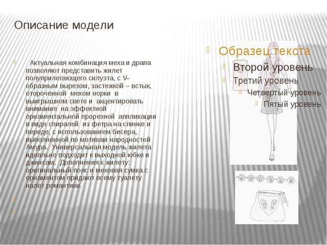 Описание модели Актуальная комбинация меха и драпа позволяют представить жиле...
