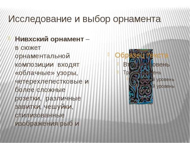 Исследование и выбор орнамента Нивхский орнамент – в сюжет орнаментальной ком...
