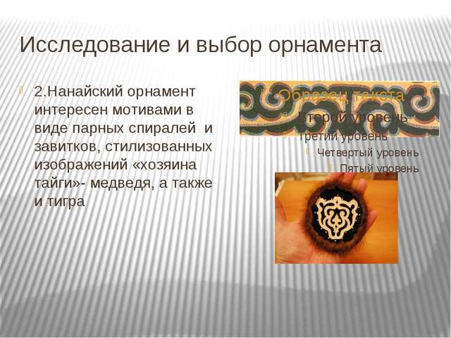 Исследование и выбор орнамента 2.Нанайский орнамент интересен мотивами в виде...