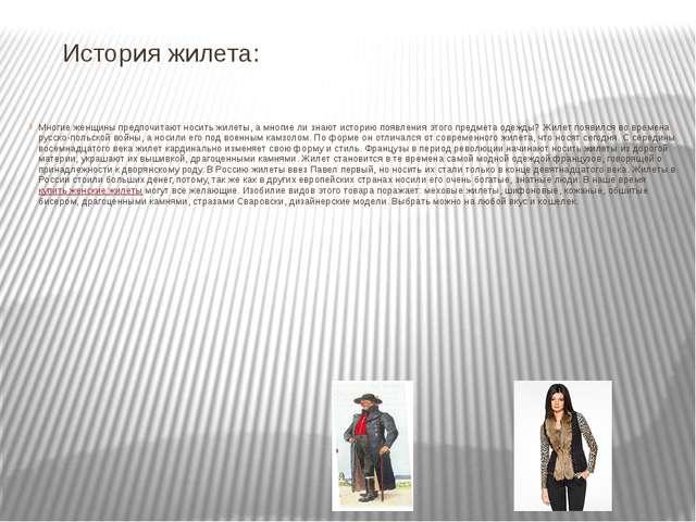 История жилета: Многие женщины предпочитают носить жилеты, а многие ли знаю...