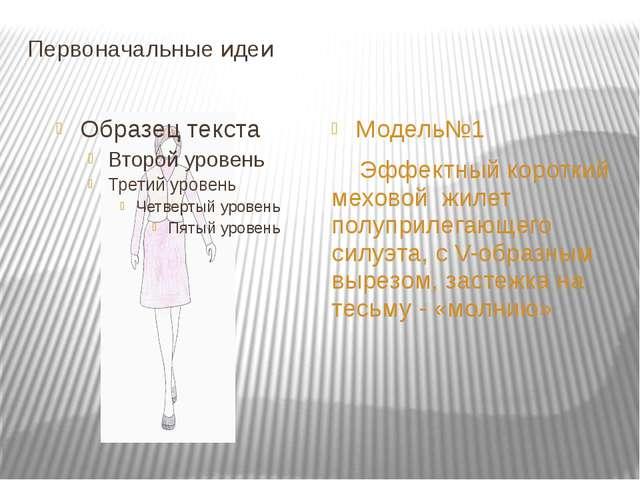 Первоначальные идеи Модель№1 Эффектный короткий меховой жилет полуприлегающег...