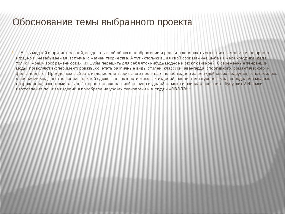 Обоснование темы выбранного проекта Быть модной и притягательной, создавать с...