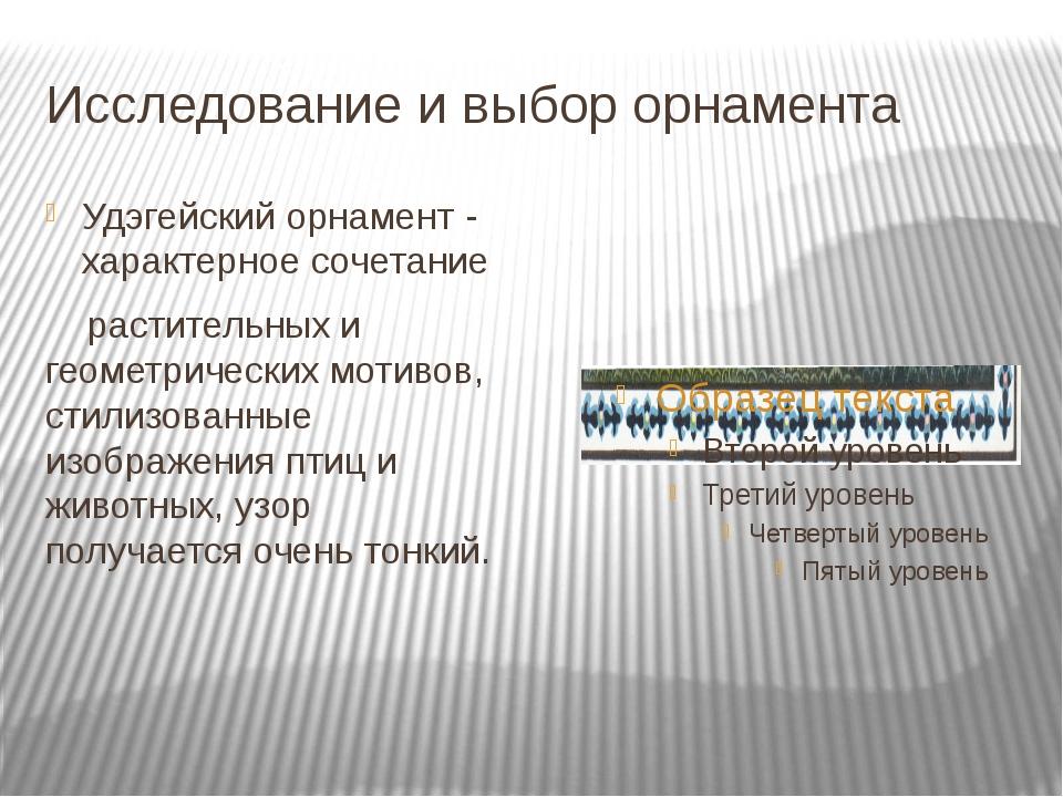 Исследование и выбор орнамента Удэгейский орнамент - характерное сочетание ра...